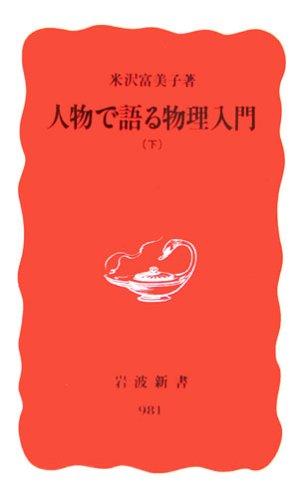 人物で語る物理入門〈下〉 (岩波新書)の詳細を見る