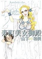寿町美女御殿 2 (クイーンズコミックス)