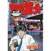 なぜか笑介 16 (ビッグコミックス)