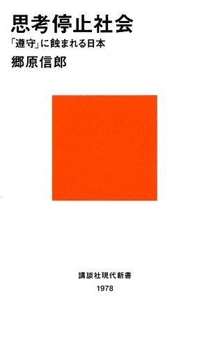 思考停止社会~「遵守」に蝕まれる日本 (講談社現代新書)の詳細を見る