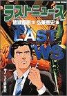 ラストニュース 7 エリの休日 (ビッグコミックス)