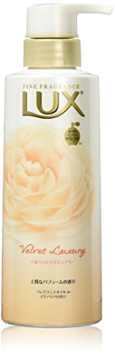 魅力的魅力的調査ラックス ボディソープ ベルベット ラグジュアリー ポンプ 350g  (上品で繊細な マグノリアの香り)