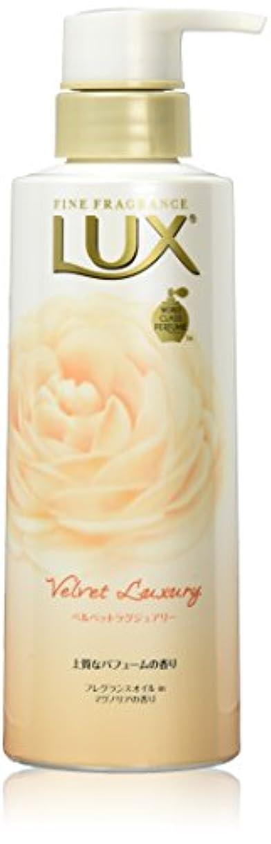 苗ミニチュア現金ラックス ボディソープ ベルベット ラグジュアリー ポンプ 350g  (上品で繊細な マグノリアの香り)