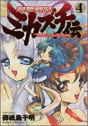 超聖剣記ミカズチ伝 4 (マガジンZコミックス)