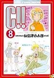 C!! 8 (キャラコミックス)