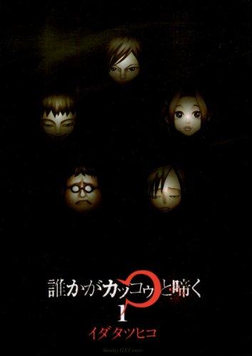 [イダタツヒコ] 誰かがカッコゥと啼く 第01巻