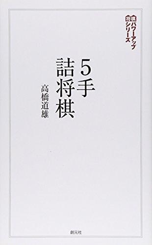 5手詰将棋:テーマは「実戦! 」 (将棋パワーアップシリーズ) -