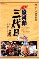 築地魚河岸三代目 (5) (ビッグコミックス)の詳細を見る