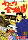 ナニワ金融道 (7) (モーニングKC (320))