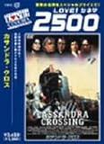 カサンドラ・クロス[DVD]