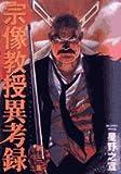 宗像教授異考録 第3集 (ビッグコミックススペシャル)
