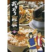 おかわり飯蔵 5 (ヤングサンデーコミックス)