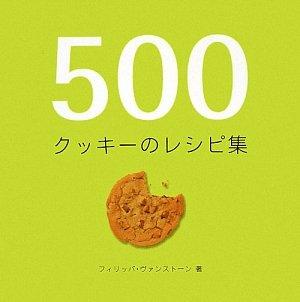500クッキーのレシピ集の詳細を見る