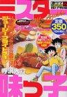 ミスター味っ子激ウマセレクション 12 (プラチナコミックス)