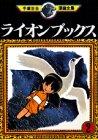 ライオンブックス(2) (手塚治虫漫画全集)