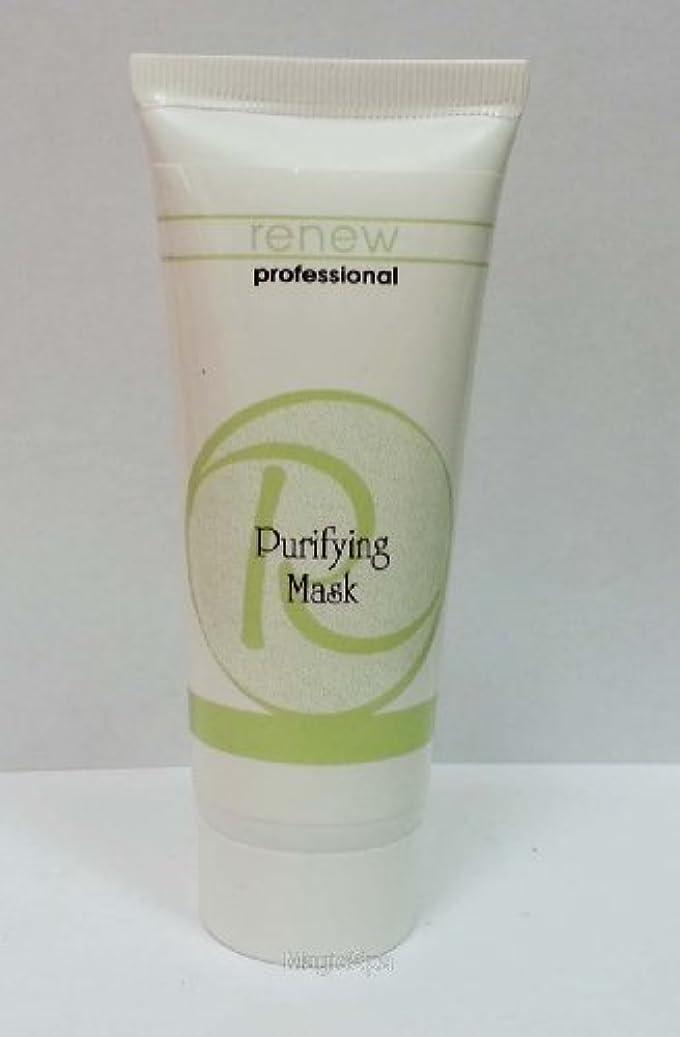 消費書誌ボットRenew Purifying Mask 70ml