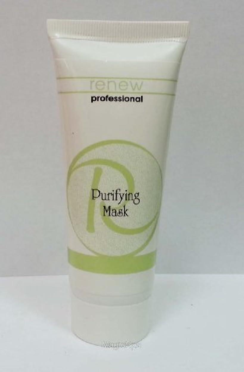 母音コーヒー記念碑的なRenew Purifying Mask 70ml