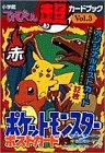 てれびくん超カードブック (Vol.3)