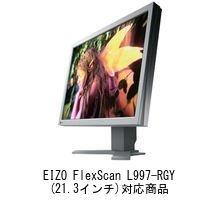 メディアカバーマーケット EIZO FlexScan L997-RGY [21.3インチスクエア(1600x1200)]機種用 【プライバシー フィルター】 左右からの覗き見を防止