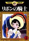 リボンの騎士(3) (手塚治虫漫画全集 (6))