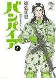 バンパイア―昭和不老不死伝説 (4) (ジャンプ・コミックスデラックス)