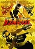 ダブルマックス [DVD]