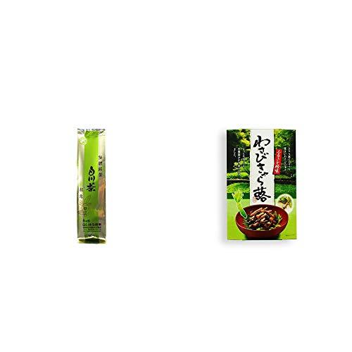 [2点セット] 白川茶 伝統銘茶【松露】(180g)・わさびきゃら蕗(180g)