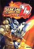 スーパーロボット大戦D爆烈戦闘伝導書―ゲームボーイアドバンス版 (Vジャンプブックス―ゲームシリーズ)