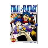 ファイナルファンタジー アニメコミックス 前編 (Vジャンプブックス コミックシリーズ)