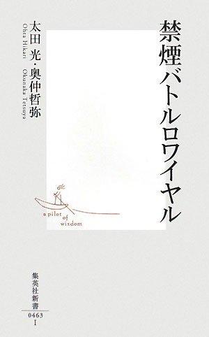 禁煙バトルロワイヤル (集英社新書 463I)