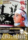 語り継がれる戦争の記憶(2) (講談社漫画文庫)