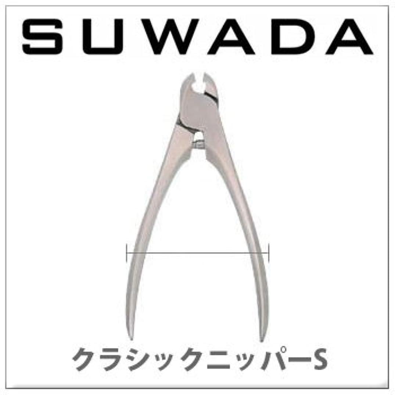 潜むいつ害虫SUWADA クラシックニッパーS(旧レディーニッパー)