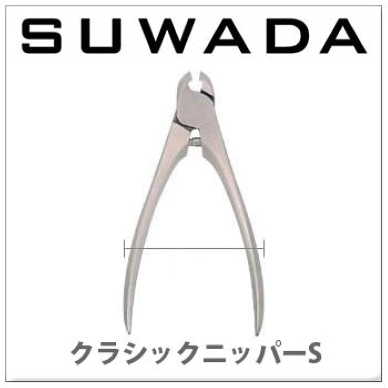 甘美なアルコール伝えるSUWADA クラシックニッパーS(旧レディーニッパー)