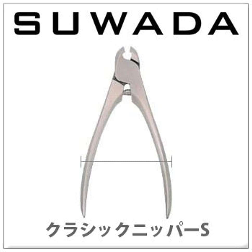 バーゲンウォルターカニンガム買収SUWADA クラシックニッパーS(旧レディーニッパー)