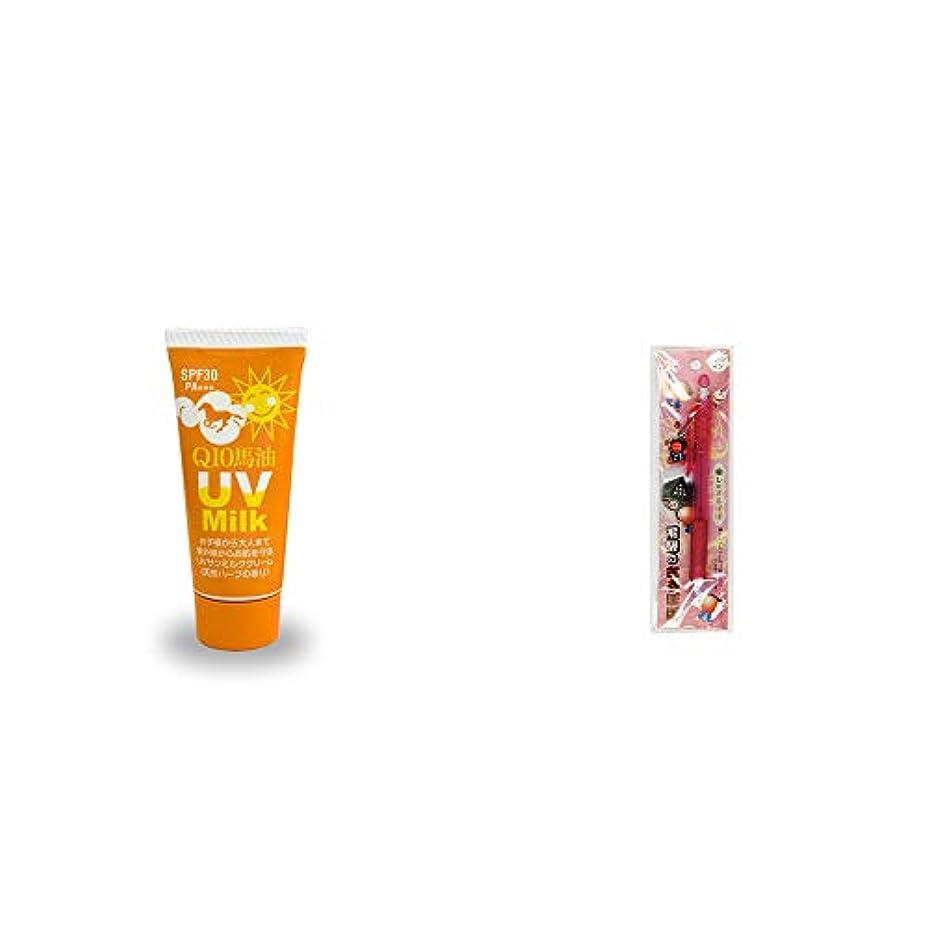 [2点セット] 炭黒泉 Q10馬油 UVサンミルク[天然ハーブ](40g)?さるぼぼ 癒しシャープペン 【ピンク】