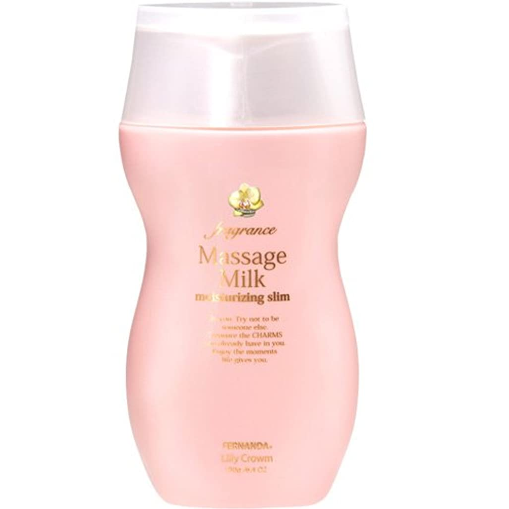 災害マリン奴隷FERNANDA(フェルナンダ) Massage Milk Lilly Crown (マッサージミルク リリークラウン)