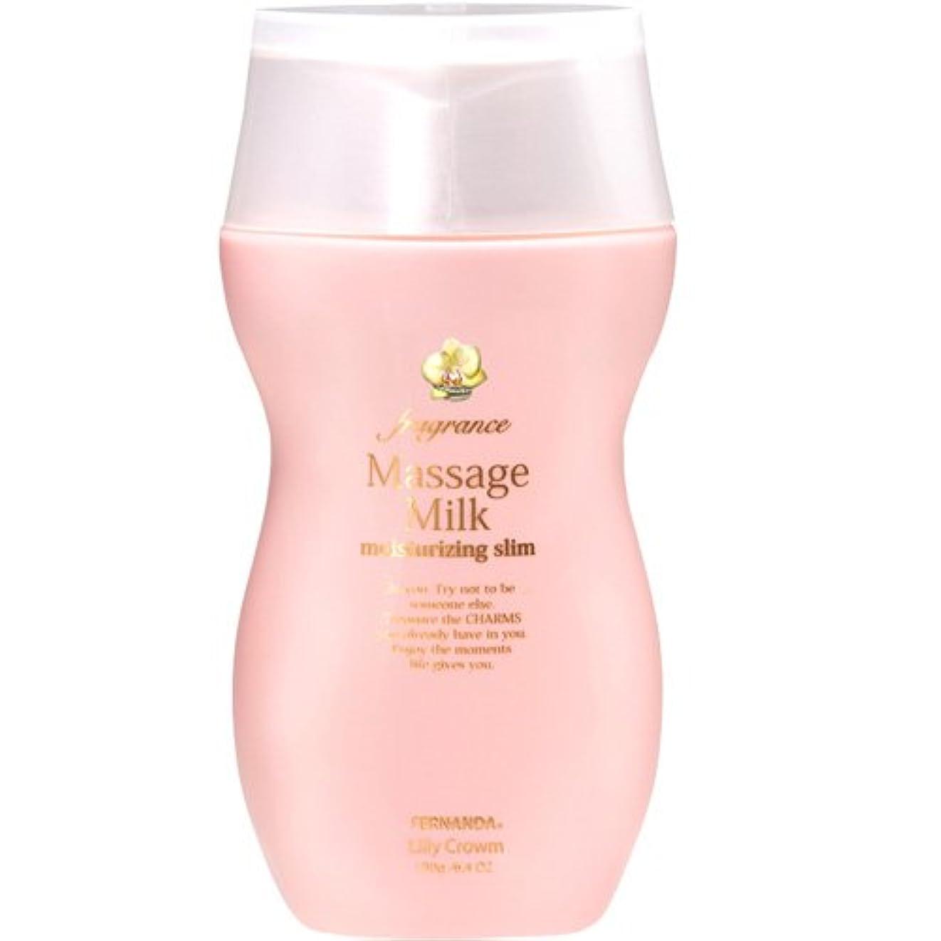オーストラリア人慣れる冬FERNANDA(フェルナンダ) Massage Milk Lilly Crown (マッサージミルク リリークラウン)