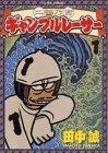 二輪乃書ギャンブルレーサー / 田中 誠 のシリーズ情報を見る
