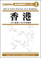 海外投資実践マニュアル(1) 香港 Hong Kong (aic BOOKS—海外投資実践マニュアル)