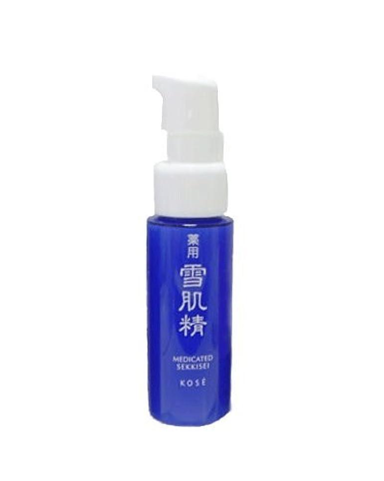 受粉する洋服デクリメント【コーセー】 薬用雪肌精 乳液 20ml 【ミニサイズ】