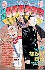 神聖モテモテ王国 2 (少年サンデーコミックス)
