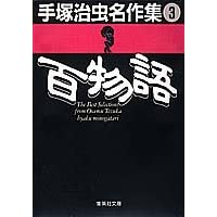 手塚治虫『百物語』の商品写真