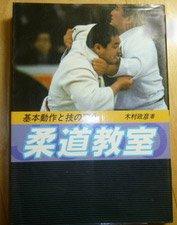 柔道教室―基本動作と技の変化 (1985年)