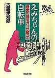 えみちゃんの自転車―最愛の姉をガンが奪って (集英社文庫)