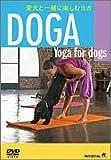 ~愛犬と一緒に楽しむヨガ~DOGA [DVD]