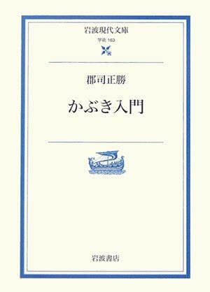 かぶき入門 (岩波現代文庫)の詳細を見る