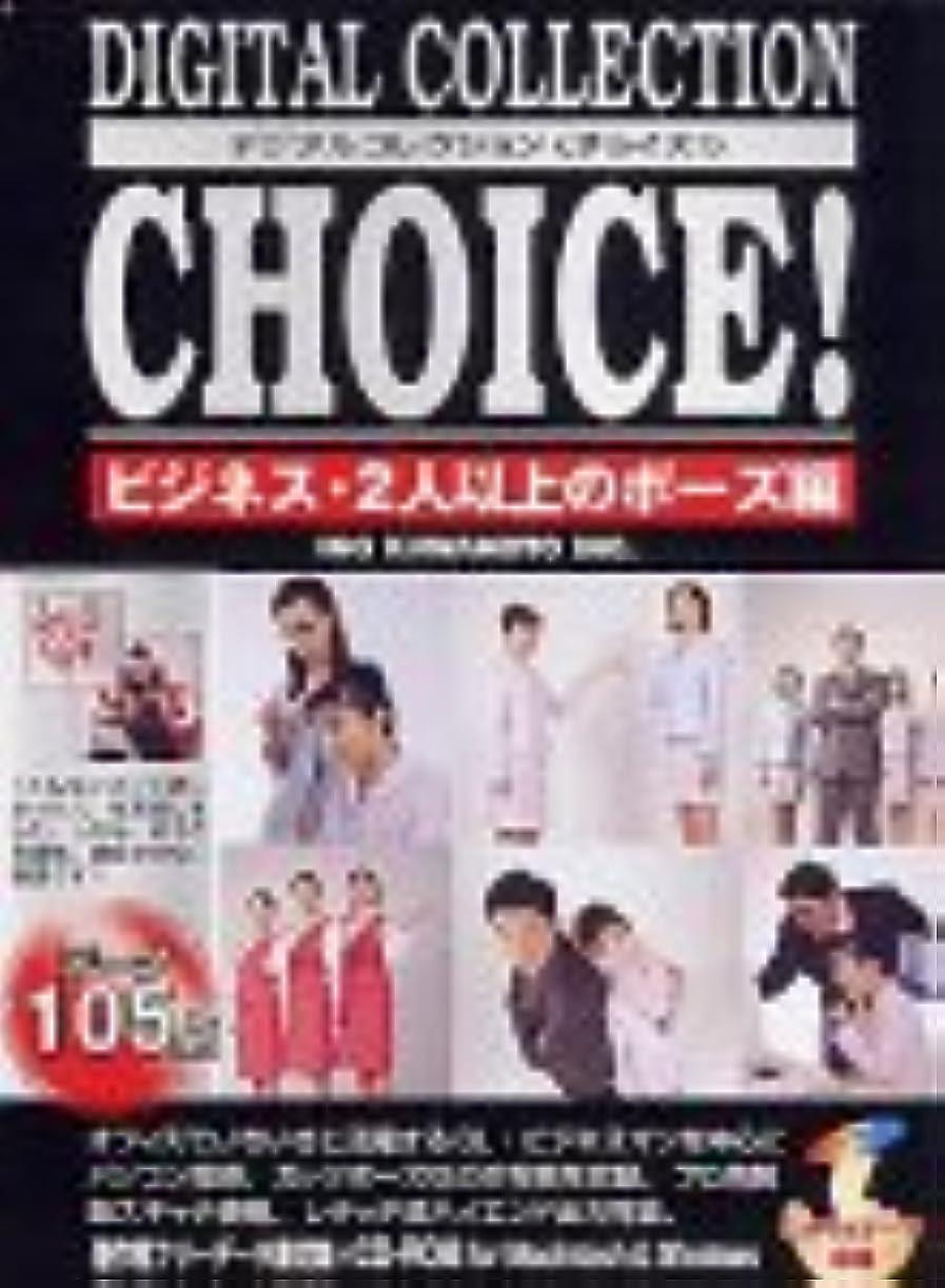 潜む文芸即席Digital Collection Choice! No.19 ビジネス?2人以上のポーズ編