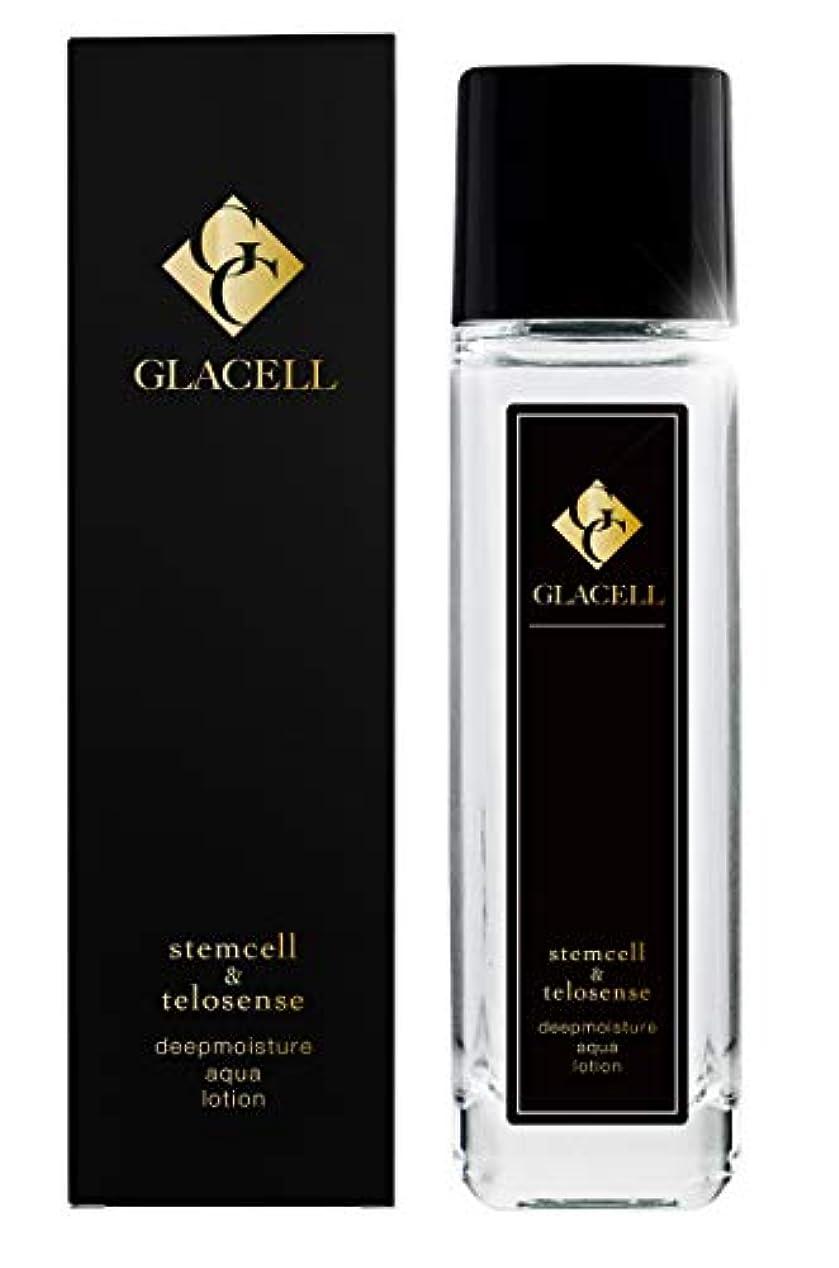 フェッチ召喚する見せますGLACELL グラセル ディープモイスチャーローション 【ノーベル生理学医学賞】受賞 高保湿成分 「アクアキシル配合」高級化粧水