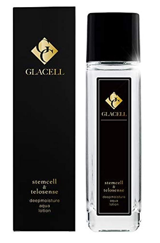 まだ二年生適格GLACELL グラセル ディープモイスチャーローション 【ノーベル生理学医学賞】受賞 高保湿成分 「アクアキシル配合」高級化粧水