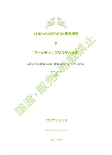 LINE×Facebook集客概要とマーケティングシステム構築の方法 (ISCマーケティングスクール)